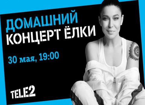 Tele2 приглашает на домашний концерт Ёлки
