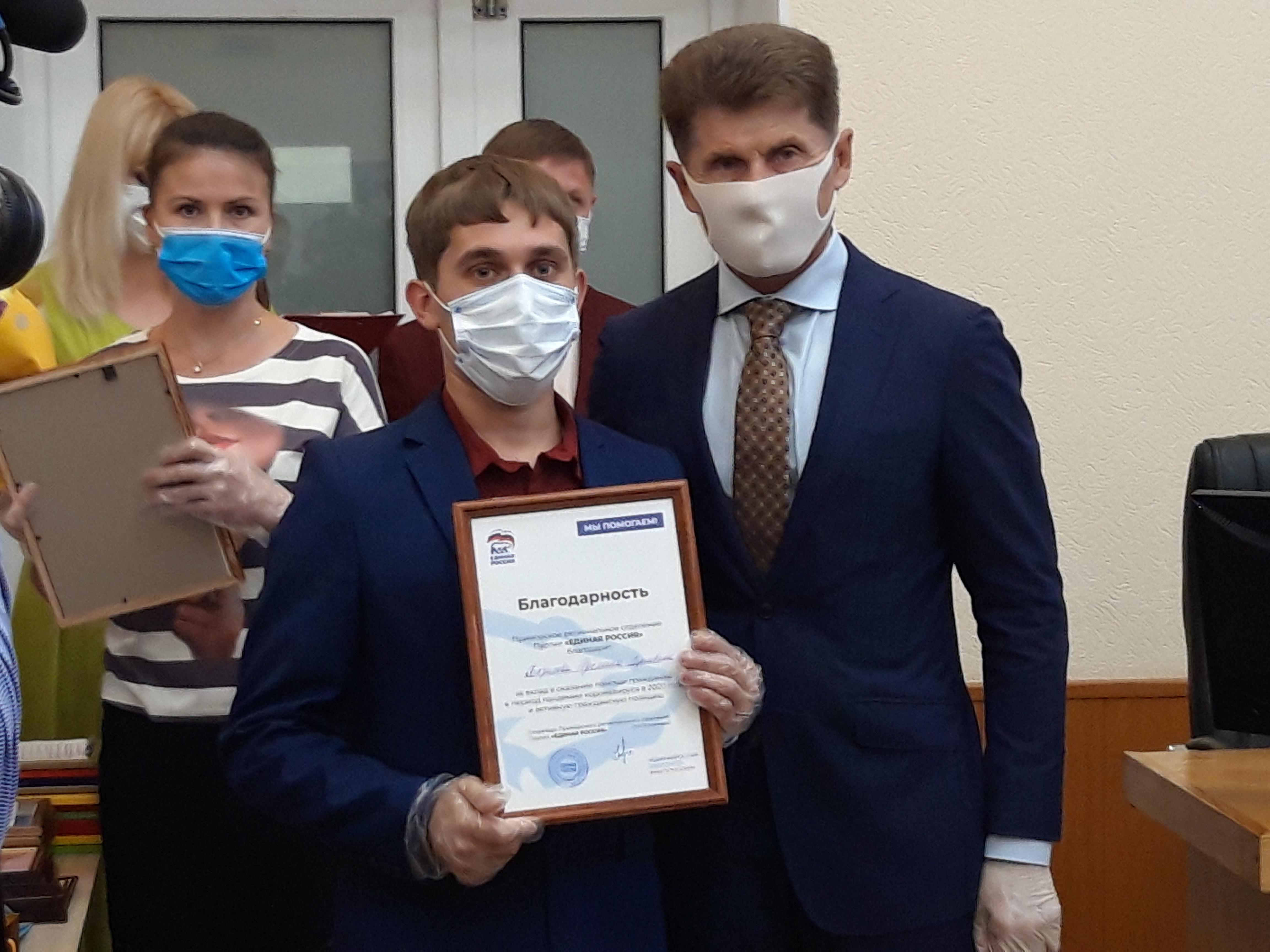 Олег Кожемяко поблагодарил приморских волонтеров за работу в период эпидемии