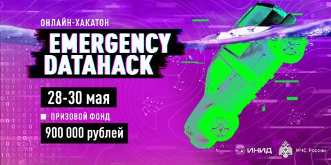 Tele2 поддержит онлайн-хакатон по оценке чрезвычайных ситуаций