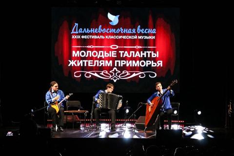 Балалайка от Баха до джаза: молодые таланты выступили на Дальневосточном фестивале