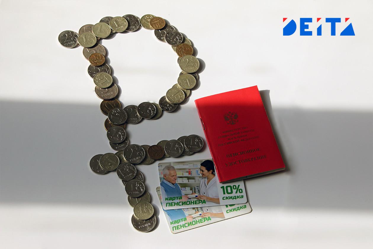 Пенсионеры требуют ликвидации Пенсионного фонда