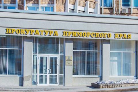 В столицу ДФО назначен новый прокурор