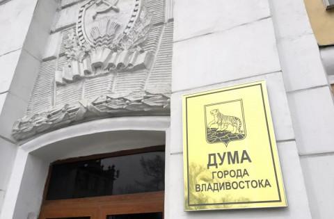 Депутаты рассмотрели вопросы внесения изменений в Устав города Владивостока, организации публичных слушаний, установления границ ТОС