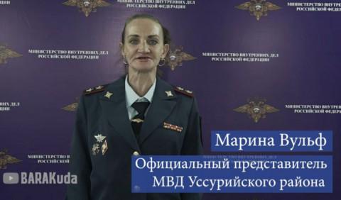 Наливкин вне закона: в Приморье арестовали актрису из ролика-пародии
