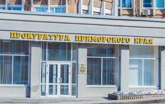 Лжепрокурор боролся с конкурентами в Приморье