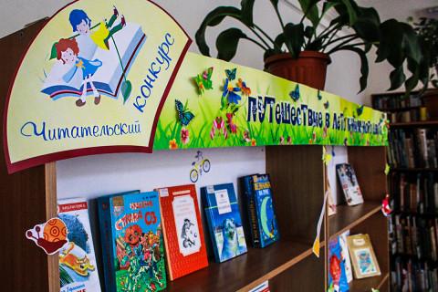 Детей зовут в лето книжного цвета участвовать в конкурсе