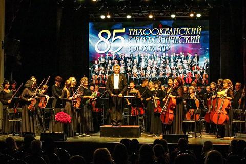 Главный оркестр Приморья отметил 85-летний юбилей