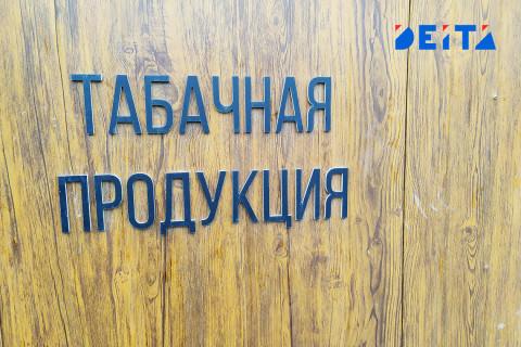 Проект госрегулирования производства и оборота табака разработали в Минфине РФ