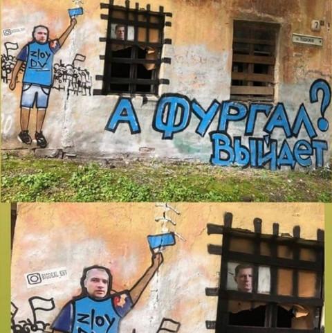 В Хабаровске сносят дома с граффити в поддержку Фургала