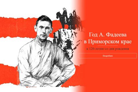 «Дальний Восток у меня в крови»: открыт сайт памяти Александра Фадеева