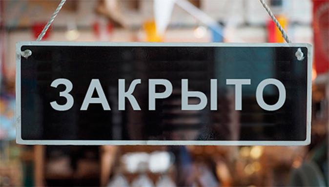 Рекордное падение доходов и рост цен привели к массовым банкротствам