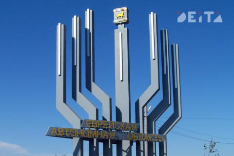 ЕАО предложили объединить с Хабаровским краем