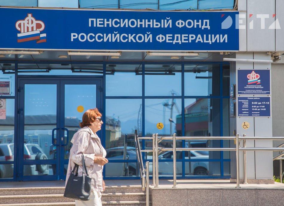 Пенсионный фонд России предложили закрыть