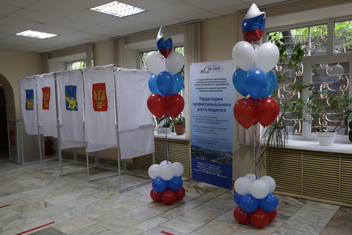 Праздничную атмосферу создают на участках для голосования в Приморье