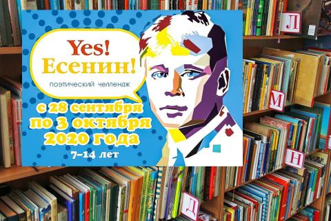 Читают ли дети классиков? Челлендж «Yes! Есенин!» открыт до 3 октября