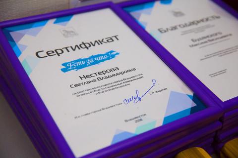 Завтра во Владивостоке завершается прием заявок на премию «Есть за что!»