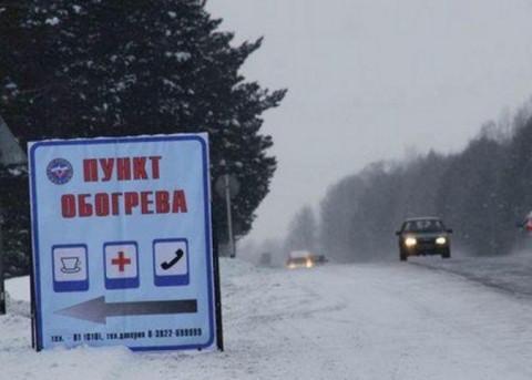 Пункты обогрева открыты на дальневосточных трассах из-за сильных морозов
