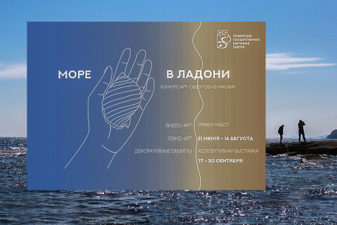Галерея приглашает: «Создайте арт-объект и участвуйте в выставке «Море в ладони»