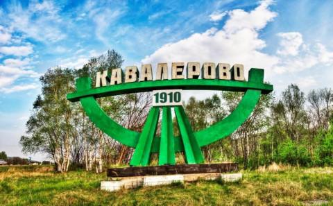 В Приморье появится муниципальный округ: Кавалерово меняет статус