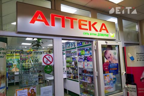 Госдума озадачилась дефицитом лекарств в аптеках
