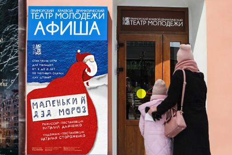 Спектакль-игра «Маленький Дед Мороз» – это сказка, которую дети смогут потрогать руками