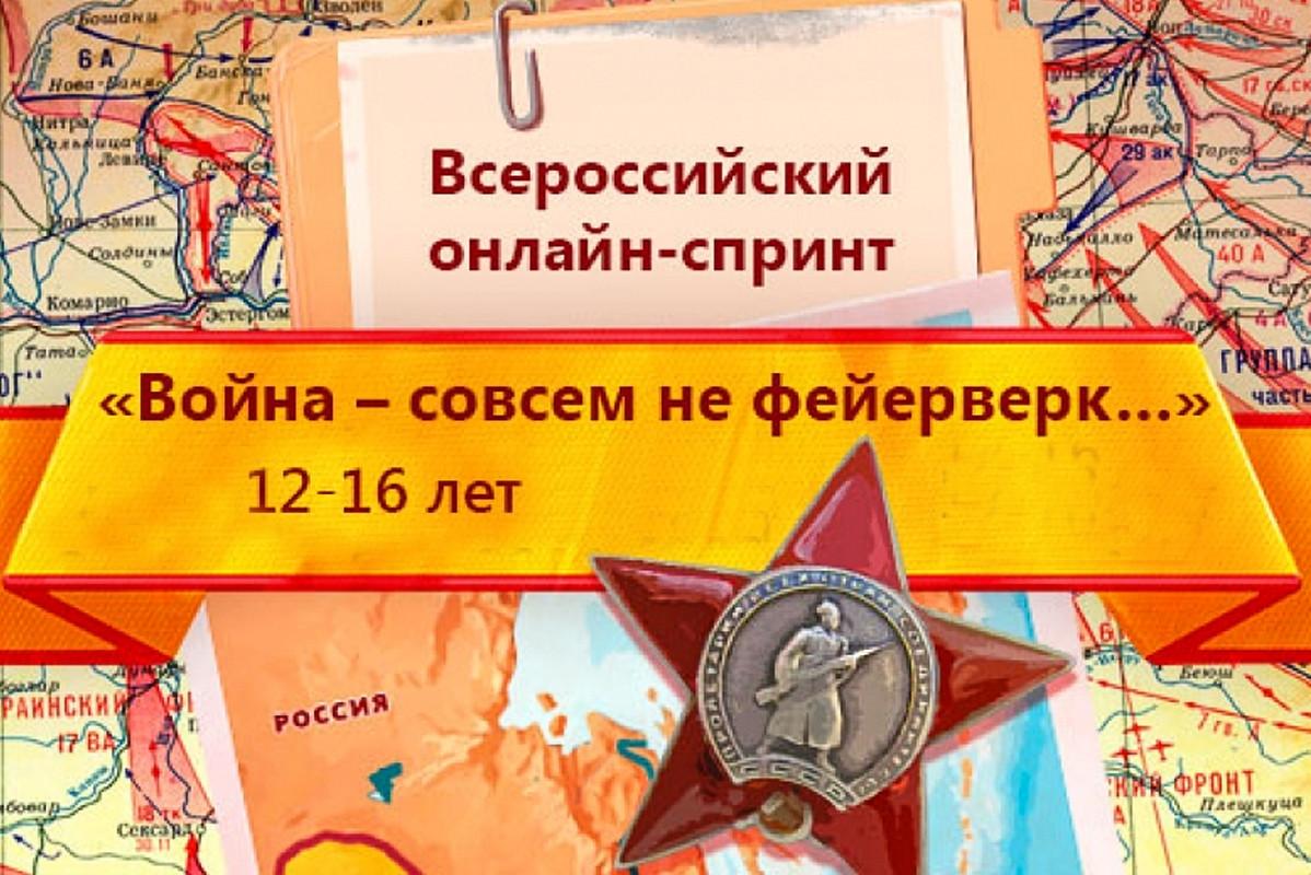 Почти 1000 детей и подростков со всей России участвовали в онлайн-спринте Приморской краевой детской библиотеки
