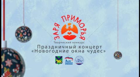 Творческий конкурс онлайн «Заря Приморья» дарит Новогодний концерт